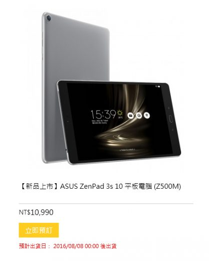 zenpad-3s-10-for-sale-taiwan-listing